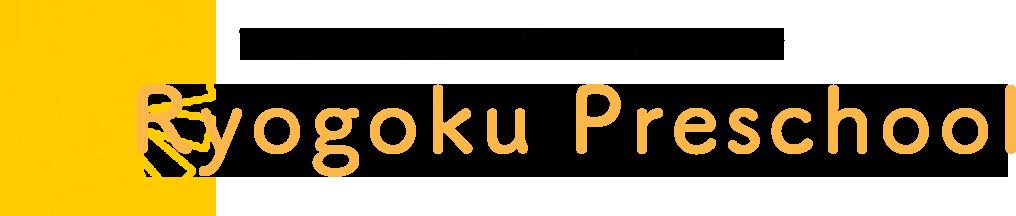 Ryogoku Preschool