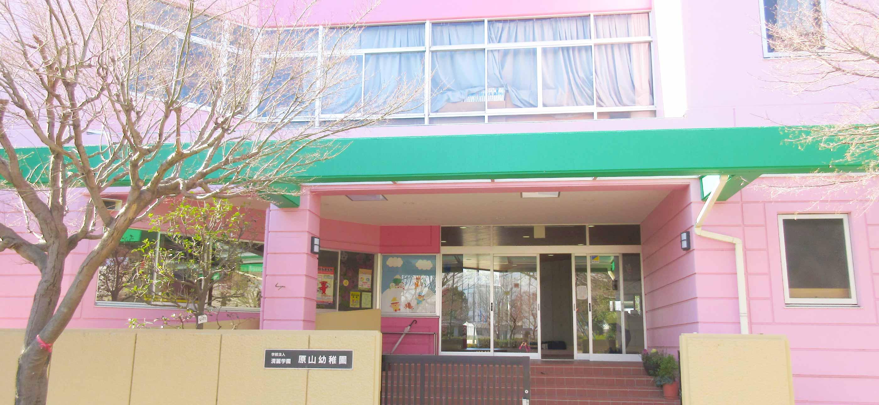 原山幼稚園