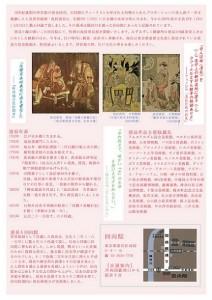 清長チラシH27-6(裏)