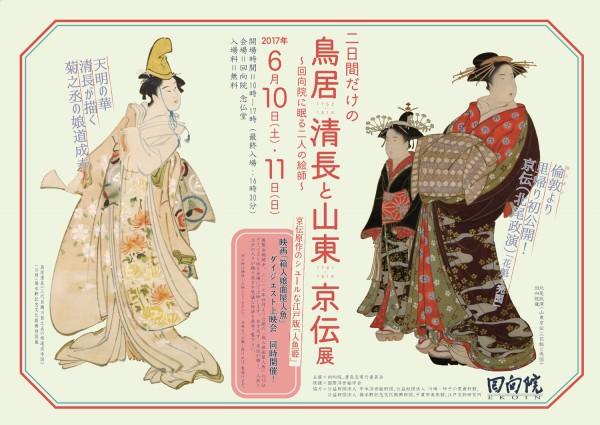 H29清長展ポスター