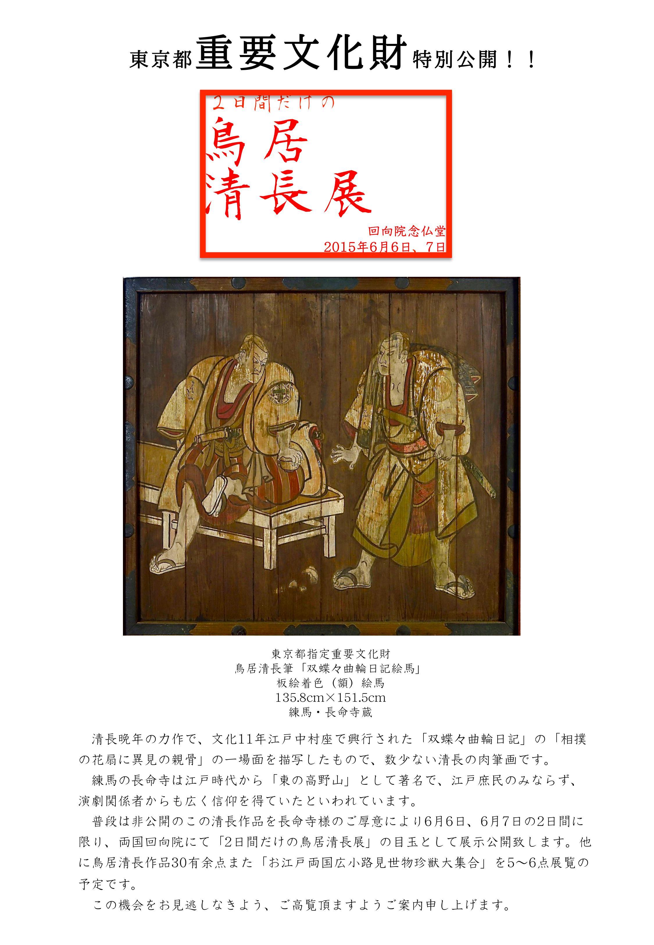 回向院 | 歴史の中で庶民と共に歩んできたお寺「2日間だけの鳥居清長展」(6/6~6/7)開催のお知らせ