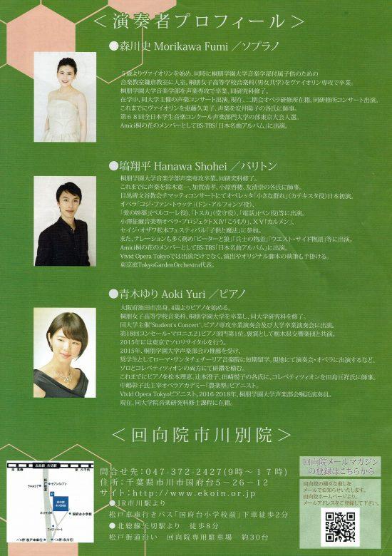 楽しきかなコンサートH30-5②
