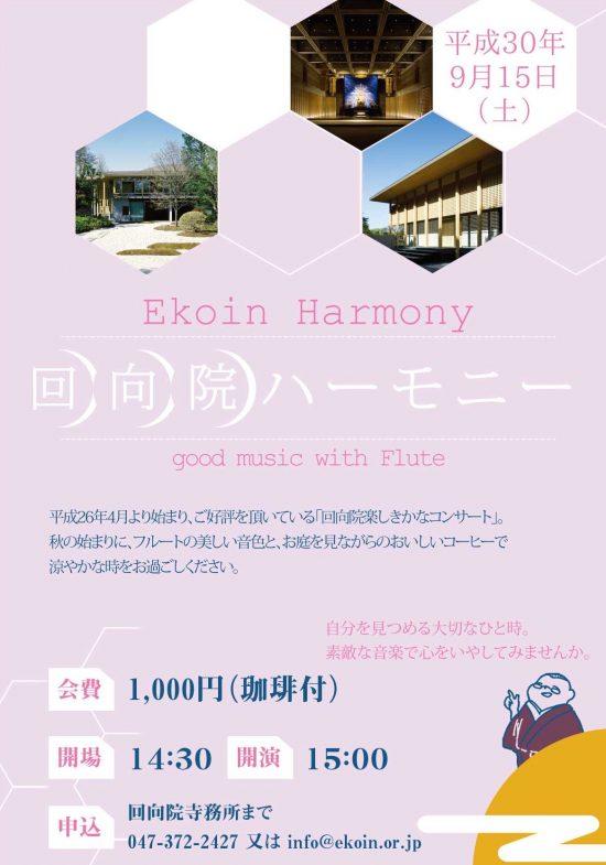 楽しきかなコンサートH30-9