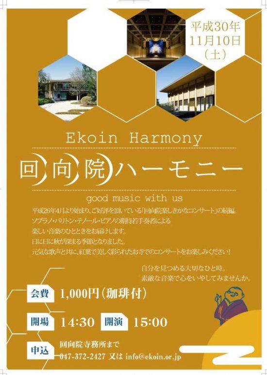 楽しきかなコンサートH30-11