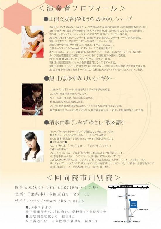楽しきかなコンサートH29-5②