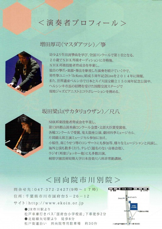 楽しきかなコンサートH29-9②