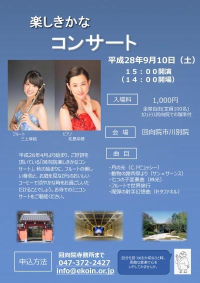 楽しきかなコンサートH28-9