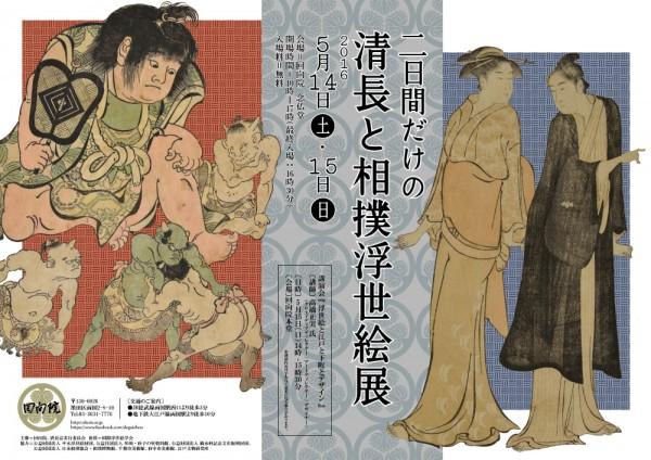 H28清長展ポスター