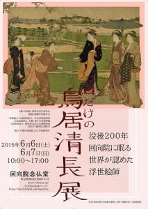 清長チラシH27-6