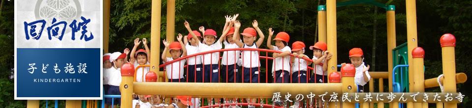 子ども施設